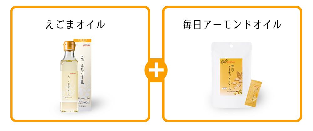 えごまオイル+毎日アーモンドオイル
