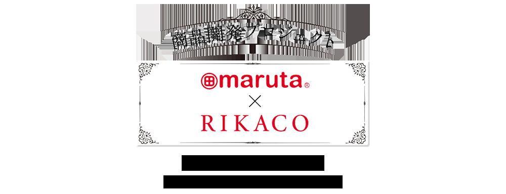「商品開発プロジェクト」RIKACO×marutaコラボ動画はこちら