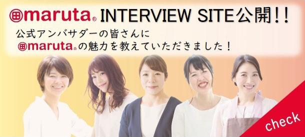 marutaインタビューサイト