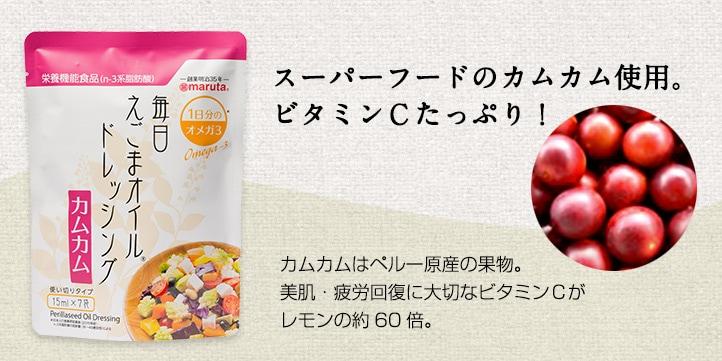 スーパーフードのカムカム使用。ビタミンCたっぷり!