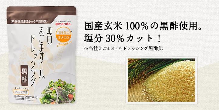 国産玄米100%の黒酢使用。塩分30%カット!