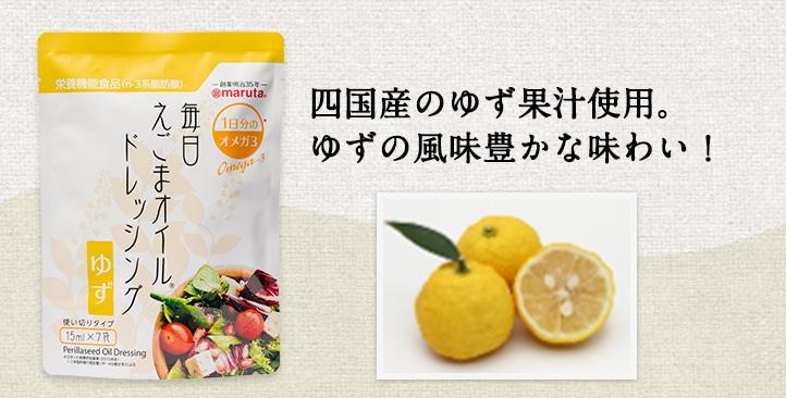 四国産のゆず果汁使用。ゆずの風味豊かな味わい!