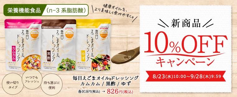 新商品10%OFFキャンペーン