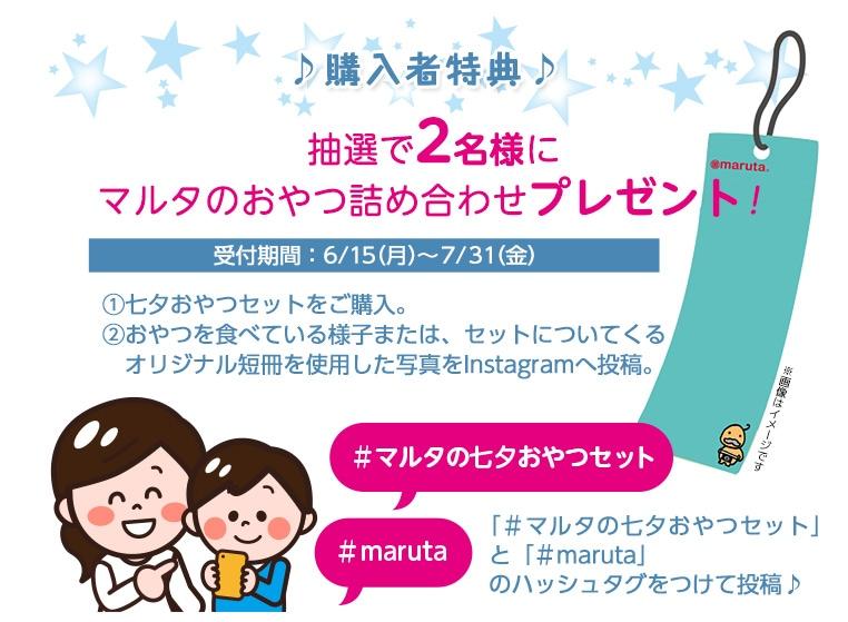 購入者特典 抽選で2名様にマルタのおやつ詰め合わせプレゼント6/15(月)〜7/31(日)#マルタの七夕おやつセット、#maruta