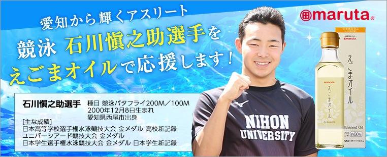 えごまオイル180g(石川選手)
