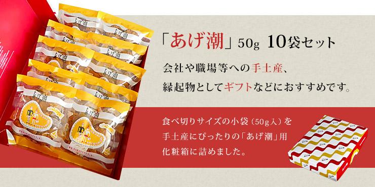 あげ潮50g×10袋