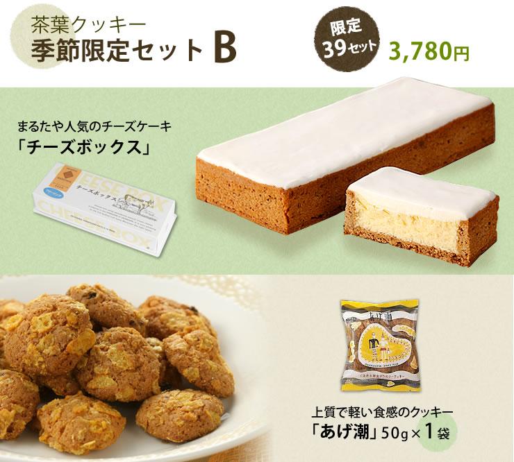 茶葉クッキー季節限定セットB【冷凍】送料込価格3,780円   まるたや人気のチーズケーキ「チーズボックス」・上質で軽い食感のクッキー「あげ潮」50g×1袋