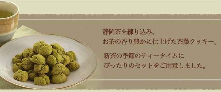 静岡茶を練り込み、お茶の香り豊かに仕上げた茶葉クッキー。新茶の季節のティータイムにぴったりのセットをご用意しました。