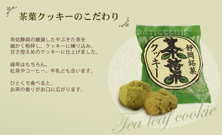 茶処静岡の厳選したやぶきた茶を細かく粉砕し、クッキーに練り込み、甘さ控えめのクッキーに仕上げました。緑茶はもちろん、紅茶やコーヒー、牛乳とも合います。ひとくち食べると、お茶の香りがお口に広がります。