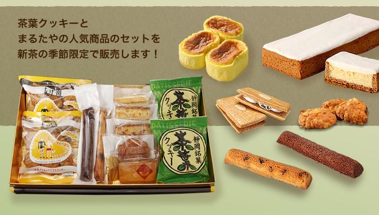 茶葉クッキーとまるたやの人気商品のセットを新茶の季節限定で販売します!