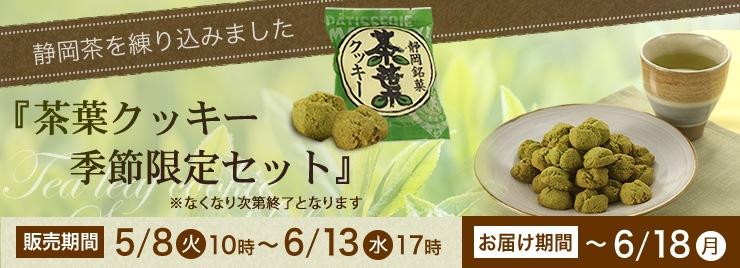 茶葉クッキー季節限定セット