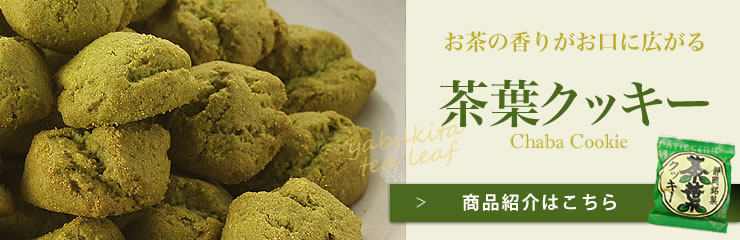 茶葉の香りがお口広がる 茶葉クッキー 商品紹介はこちら