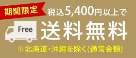 【期間限定】送料無料金額引き下げキャンペーン