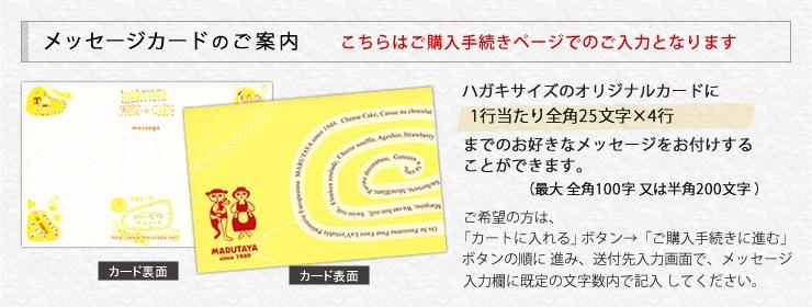 メッセージカード対応:ハガキサイズのメッセージカードにお好きなメッセージを入れることが出来ます