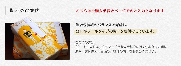 熨斗対応:短冊型シールタイプの熨斗をお付けできます