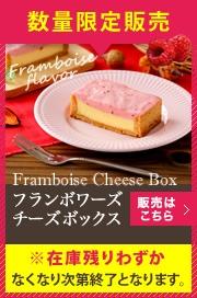 【数量限定】フランボワーズチーズボックス
