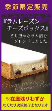【季節限定】ラムレーズンチーズボックス