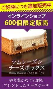 【数量限定】ラムレーズンチーズボックス追加販売
