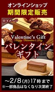 【期間限定】まるたやバレンタインギフト