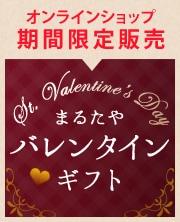 【期間限定】まるたや本気のバレンタイン