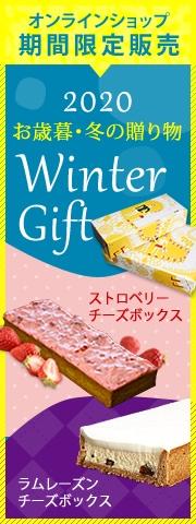 【期間限定】2020お歳暮・冬の贈り物Winter Gift