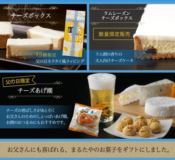 【チーズボックス:父の日限定ネクタイ風ラッピング】【ラムレーズンチーズボックス:ラム酒の香りの大人向けチーズケーキ】【チーズあげ潮:チーズの香ばしさがあと引く お父さんのためのしょっぱいあげ潮。お酒のおつまみにもおすすめです】