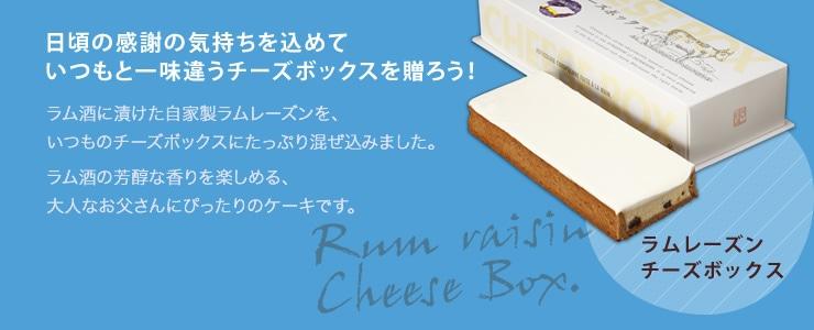 日頃の感謝の気持ちを込めていつもと一味違うチーズボックスを贈ろう! オリジナル配合でレーズンを炊き上げ、ラム酒に漬けた自家製ラムレーズンを、いつものチーズボックスにたっぷり混ぜ込みました。ラム酒の芳醇な香りを楽しめる、大人なお父さんにぴったりのケーキです。