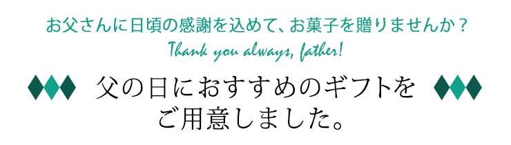 お父さんに日頃の感謝を込めて美味しいまるたやのお菓子を贈りませんか?母の日におすすめのギフトをご用意しました