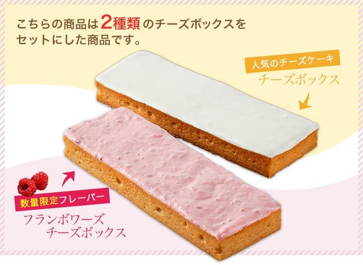 こちらの商品は2種類のチーズボックスをセットにした商品です。