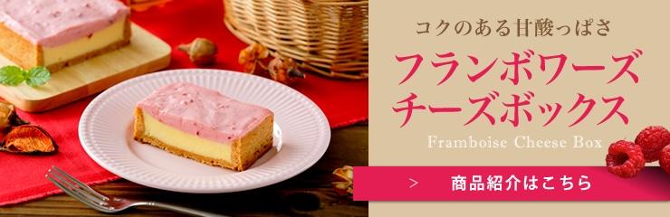 「フランボワーズチーズボックス【冷凍】」商品紹介はこちら
