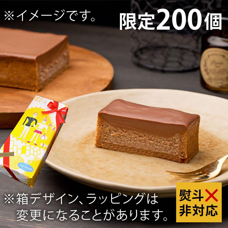 【VD】ショコラチーズボックス【冷凍】