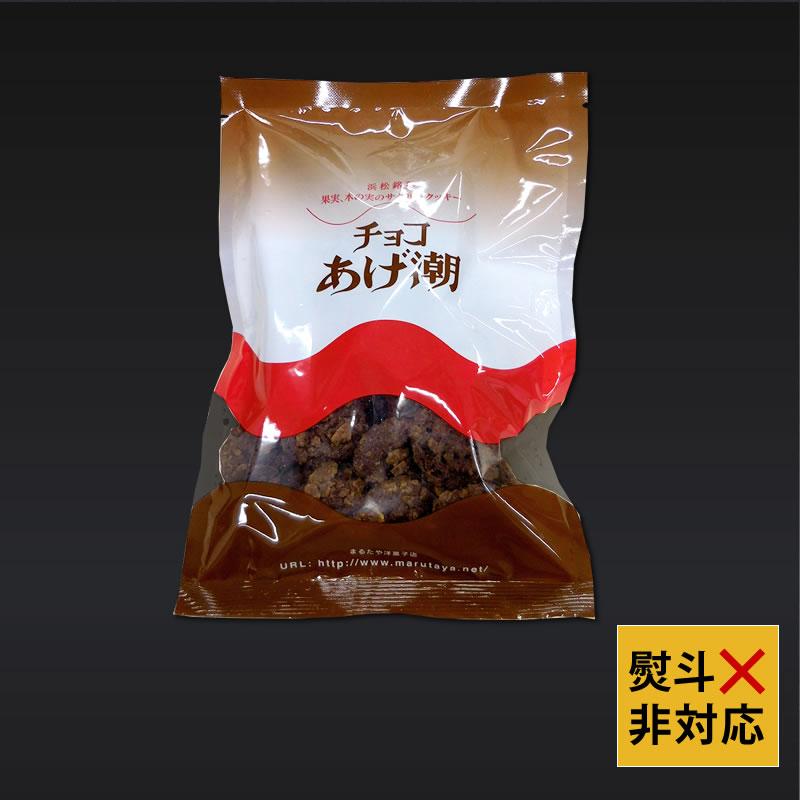 【VD】チョコあげ潮160g(袋)