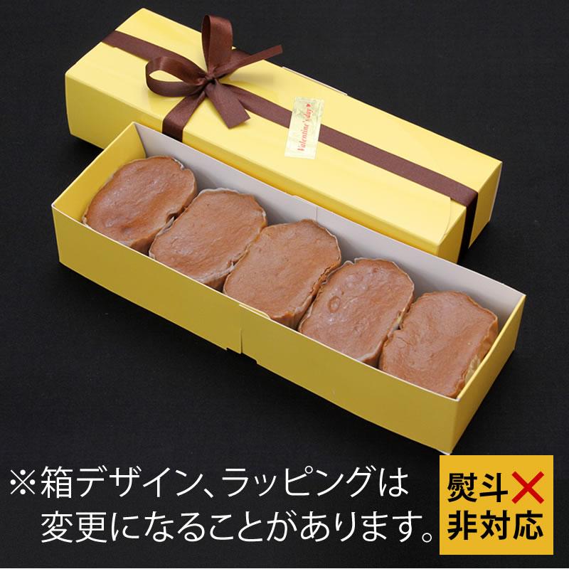 【VD】半熟ショコラ5個入【冷凍】