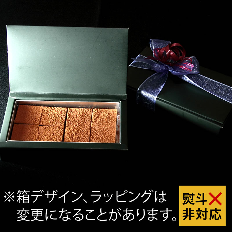 【VD】石畳チョコ8個入【冷凍】