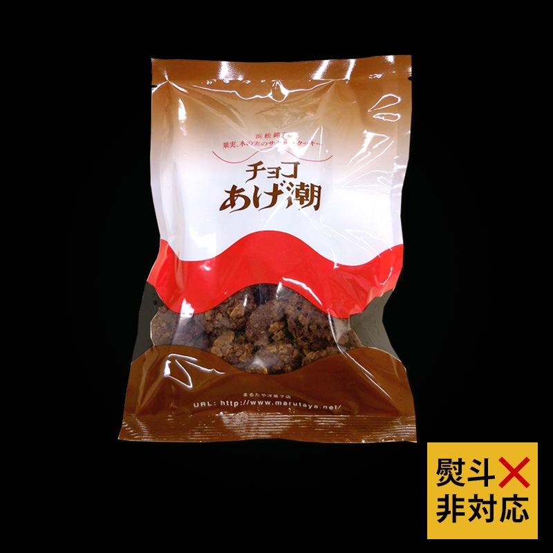 【VD】チョコあげ潮160g