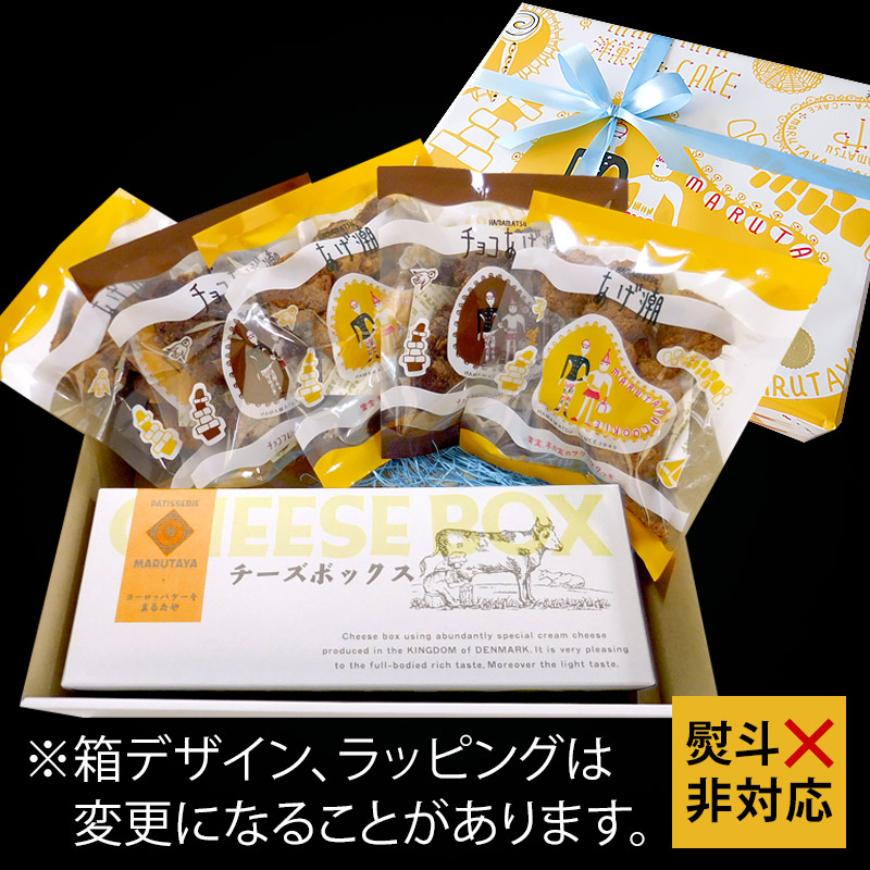 【WD】チーズボックス&チョコあげ潮&あげ潮 詰合せ【冷凍】