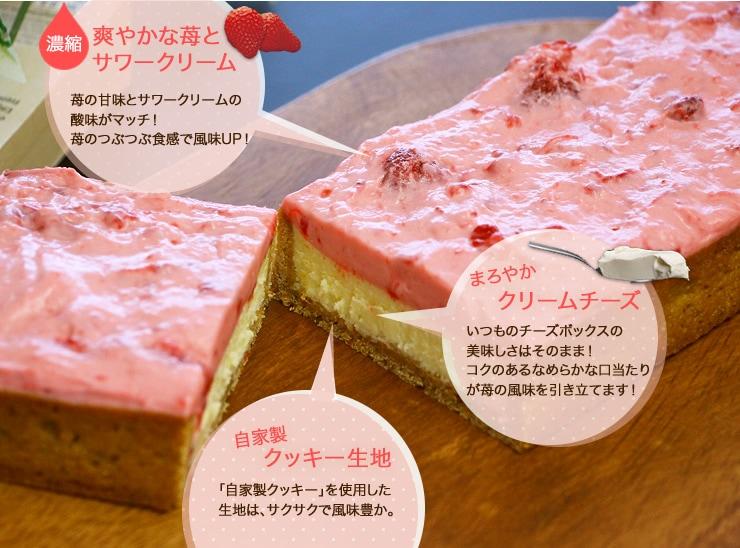 【濃縮苺ピューレとサワークリーム】苺の甘味とサワークリームの酸味がマッチ!苺のつぶつぶ食感で風味UP! 【まろやかクリームチーズ】いつものチーズボックスの美味しさはそのまま!コクのあるなめらかな口当たりが苺の風味を引き立てます! 【あげ潮クッキー生地】まるたや特製の「あげ潮クッキー」を使用した生地は、サクサクで風味豊か。