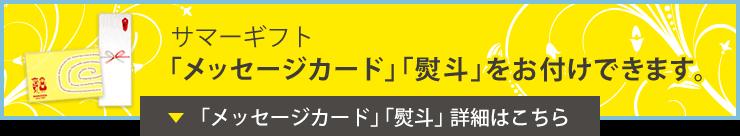「メッセージカード」「熨斗」をお付けできます