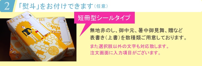 サマーギフト・お中元贈答熨斗イメージ