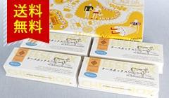 【サマーギフト】チーズボックス4個詰合せ【送料無料】