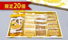 【サマーギフト】あげ潮入り焼き菓子3種セット