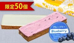 【サマーギフト】ブルーベリーチーズボックス&チーズボックス各1個詰合せ