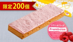 【サマーギフト】フランボワーズチーズボックス【冷凍】