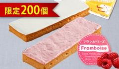 【サマーギフト】フランボワーズチーズボックス&チーズボックス各1個詰合せ