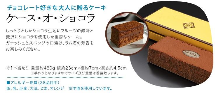 チョコレート好きな大人に贈るケーキ「ケース・オ・ショコラ」しっとりとしたショコラ生地にフルーツの酸味と贅沢にショコラを使用した重厚なショコラケーキ。ガナッシュとスポンジの口溶け、ラム酒の芳香をお楽しみ下さい。