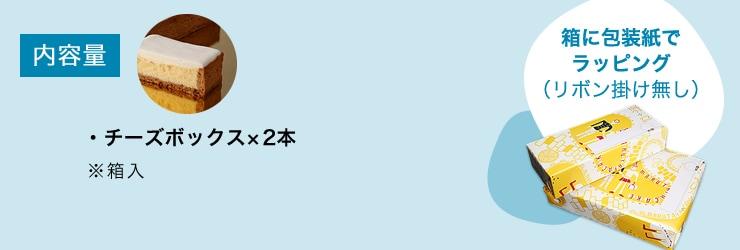 内容量:チーズボックス2本【※箱に包装紙でラッピング(リボン掛け無し)】