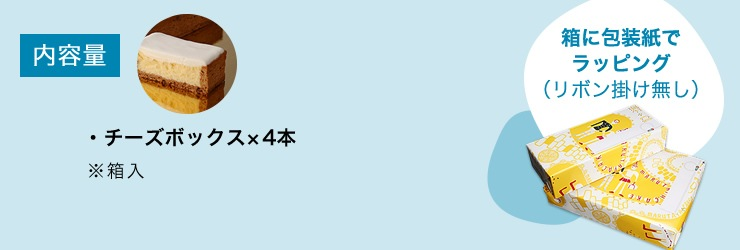 内容量・チーズボックス4個【※箱に包装紙でラッピング(リボン掛け無し)】