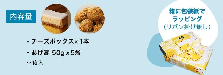 内容量:チーズボックス1本・あげ潮50g×5袋【※箱に包装紙でラッピング(リボン掛け無し)】