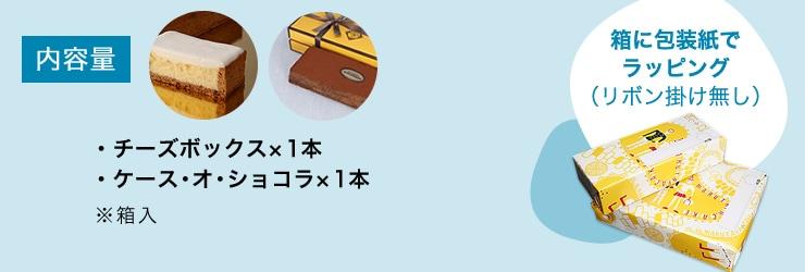 内容量:チーズボックス1本・ケース・オ・ショコラ1個【※箱に包装紙でラッピング(リボン掛け無し)】