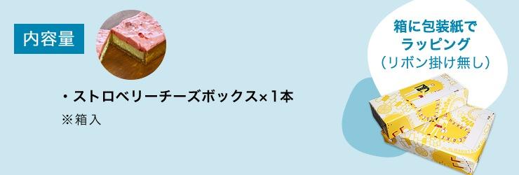 内容量:ストロベリーチーズボックス1本【※箱に包装紙でラッピング(リボン掛け無し)】